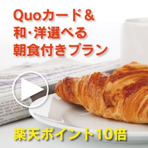 Quoカード和洋選べる朝食付きプラン